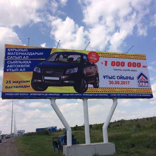 баннер на билборд Караганда, билборд Караганда